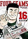 フォーシーム 第16巻