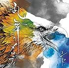 乱舞のメロディ(初回生産限定盤A)(DVD付)()