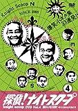 探偵!ナイトスクープDVD Vol.4 爆笑小ネタ集33連発!! ~恐いモノに追われると速く走れる?編