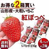 山形県産成田さんのいちご「紅ほっぺ」秀品 大粒270g(約10粒位)×4p×2