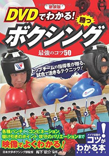 DVDでわかる! 勝つボクシング 最強のコツ50 新装版 (コツがわ・・・