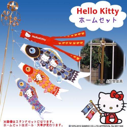 「錦鯉のぼり」 鯉のぼりセット ベランダ用 ホームセット キティ鯉のぼり 12号セット ハローキティ Hello Kitty