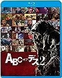 ABC・オブ・デス2[Blu-ray/ブルーレイ]