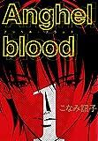 Anghel blood(1) (ウィングス・コミックス)
