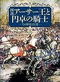 図説アーサー王と円卓の騎士:その歴史と伝説