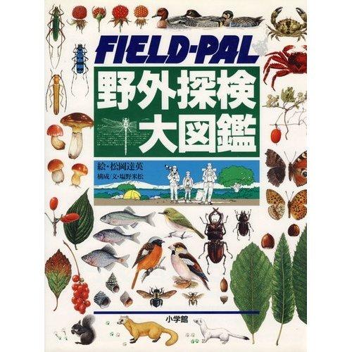 野外探検大図鑑 (FIELD‐PAL)の詳細を見る