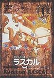 あらいぐまラスカル(1)[DVD]