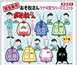 おそ松さん ツナギ型ラバーマスコット 6種セット