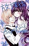 放課後Ageha(2) (フラワーコミックス)