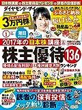 ダイヤモンドZAi (ザイ) 2017年1月号 [雑誌]