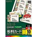 コクヨ カラーレーザー インクジェット 名刺カード 両面印刷 10枚 LBP-VE10