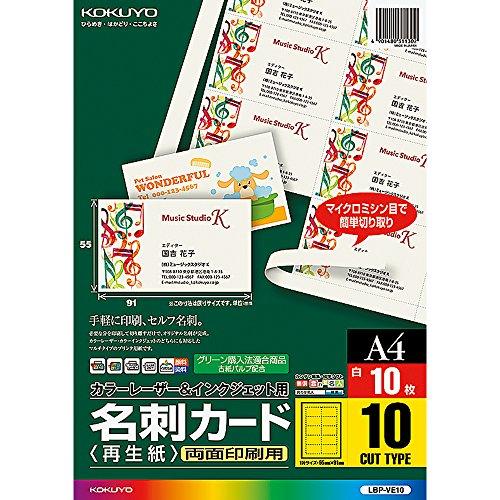 コクヨ カラーレーザー インクジェット 名刺カード 両面印刷...