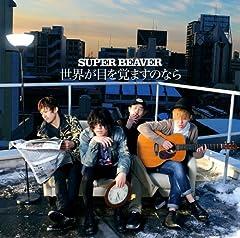 SUPER BEAVER「歓びの明日に」のジャケット画像