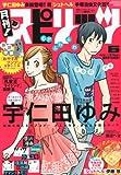 月刊!スピリッツ 2012年 6/1号 [雑誌]