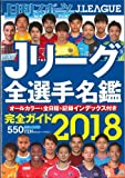 2018Jリーグ全選手名鑑 (日刊スポーツマガジン)