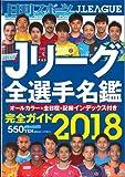 2018Jリーグ全選手名鑑 (日刊スポーツマガジン) -