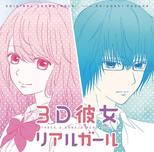 アニメ「3D彼女 リアルガール」 オリジナル・サウンドトラック