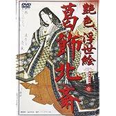 DVD>艶色浮世絵 1 葛飾北斎 (<DVD>)