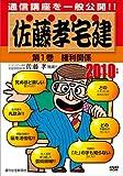 2010年版佐藤孝宅建(サトケン)第1巻 権利関係 (<DVD>)