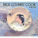 RICE LOVERS' COOK―お米の本