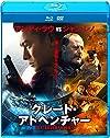 グレート・アドベンチャー ブルーレイ & DVDセット [Blu-ray]