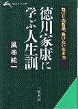 徳川家康に学ぶ人生訓 (知的生きかた文庫)