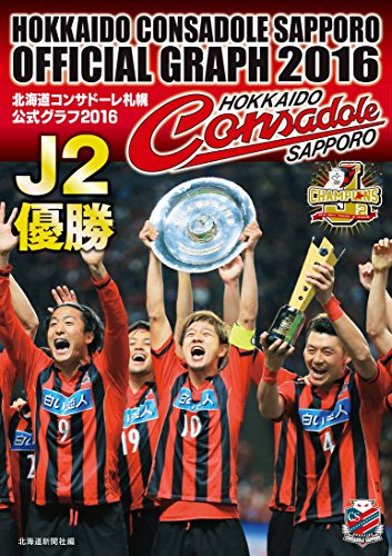 J2優勝 北海道コンサドーレ札幌公式グラフ2016の詳細を見る