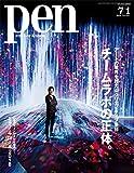 Pen (ペン)「特集:アートの境界を超えるクリエイティブ集団 チームラボの正体。」〈2018年7/1号〉 [雑誌]