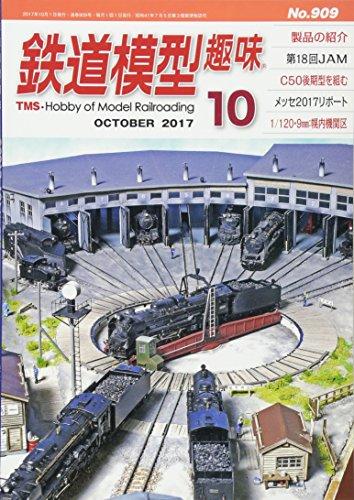 鉄道模型趣味 2017年 10 月号 [雑誌]