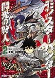 モンスターハンター 閃光の狩人 (2)<モンスターハンター 閃光の狩人> (ファミ通クリアコミックス)