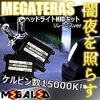 MEGATERAS H4Hi/Lowスライド切替式 リレーレス配線付き ヘッドライト用HIDキット 15000K★フレア MJ34S 対応【メガLED】
