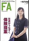 FinancialAdviser(ファイナンシャル・アドバイザー) 2018年秋号 (2018-08-20) [雑誌]