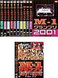 M-1 グランプリ 完全版 2001?2010 + the FINAL プレミアムコレクション [レンタル落ち] 全11巻セット [マーケットプレイスDVDセット商品]