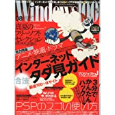 Windows 100% 2011年 08月号 [雑誌]