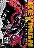 KEYMAN 12 (リュウコミックス)
