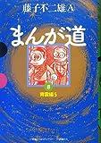 まんが道〈8〉青雲編〈5〉 (GAMANGA BOOKS)