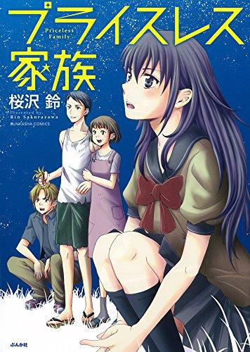 プライスレス家族 (ぶんか社コミックス)