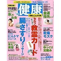 健康 2008年 08月号 [雑誌]