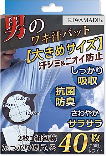 (キワメイド) KIWAMADE 男のワキ汗パット 汗取りパッド 【大きめサイズ】 メンズ 脇汗 ボディケア 40枚 ホワイト