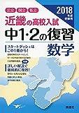 近畿の高校入試 中1・2の復習 数学    2018年度受験用 (近畿の高校入試シリーズ)