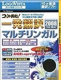 コリャ英和!一発翻訳 2008 マルチリンガル for Win