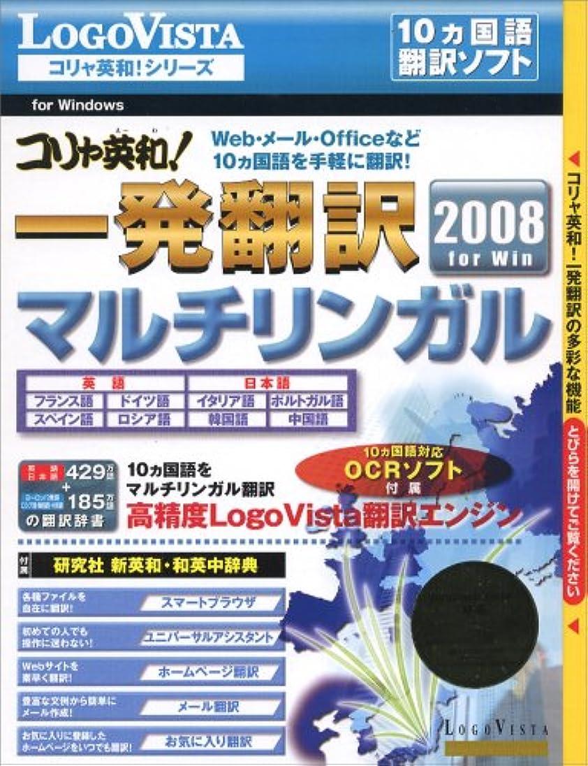 シニスコテージ危険なコリャ英和!一発翻訳 2008 マルチリンガル for Win