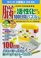 脳が活性化する100日間パズル3 (学研ムック)