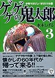 少年マガジン/オリジナル版 ゲゲゲの鬼太郎(3) (講談社漫画文庫 み 3-7)