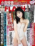 週刊FLASH(フラッシュ) 2018年5月29日号(1469号) [雑誌]