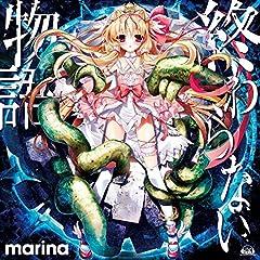 marina「Promise」の歌詞を収録したCDジャケット画像