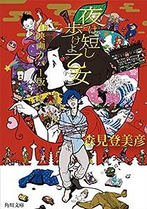 夜は短し歩けよ乙女 映画カバー版 (角川文庫)