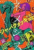 ネメシス #24 (KCデラックス 月刊少年シリウス)