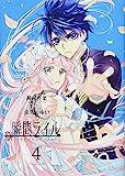 瞬間ライル 4巻 (ZERO-SUMコミックス)