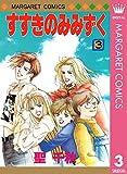 すすきのみみずく 3 (マーガレットコミックスDIGITAL)